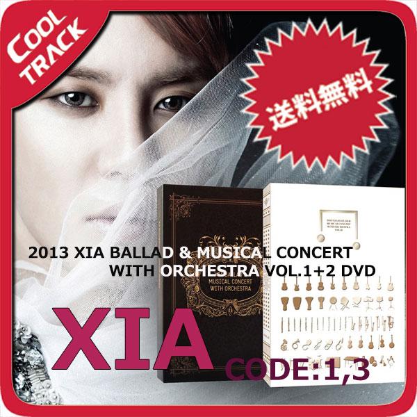 【送料無料】XIA(シア ジュンス) - 限定版『2013+2012 XIA BALLAD&MUSICAL CONCERT WITH ORCHESTRA (VOL.1+2) DVD』[6DISC+フォトカード(約62P)+ブックマーク3章+100pの画像]/JYJ/JUNSU【国内発送】