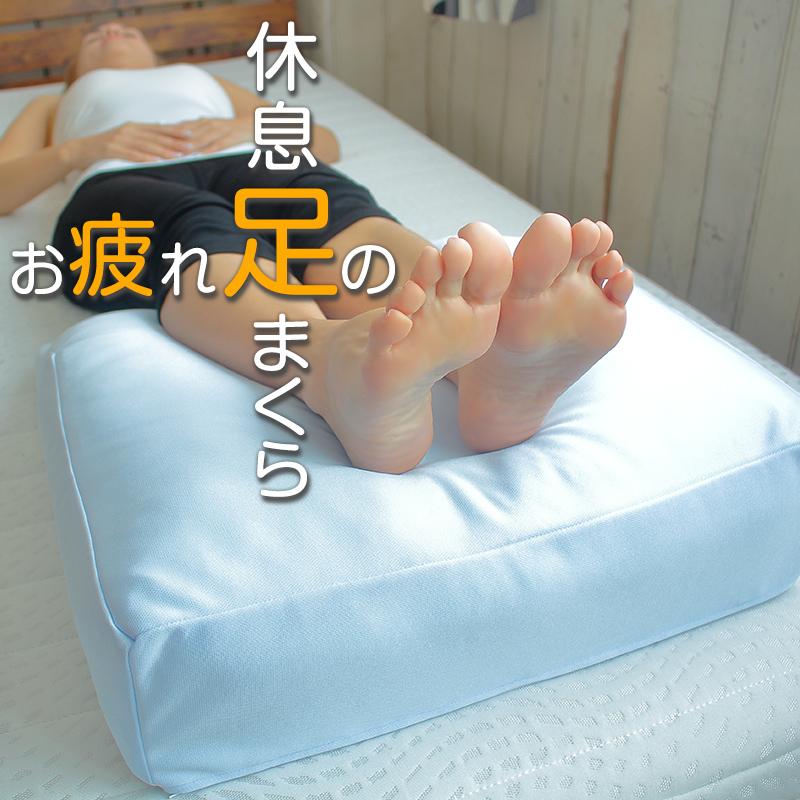 お疲れ足の休息足まくら むくみ ムクミ 足枕 あしまくら 足首膝 制菌 安心安全 日本製 スッキリ クッション 母の日 父の日 プレゼント