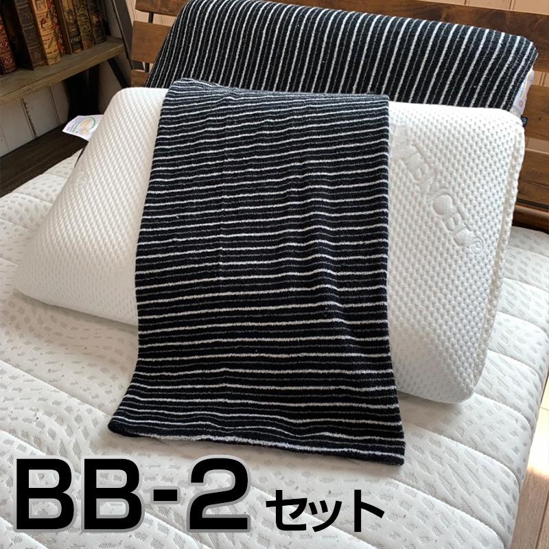 BB-2セット ブルーブラッド3D体感ピロー12cm×2個 ストレッチカバーTUBEブラック×2枚 BlueBlood 枕 まくら マクラ お得 夫婦 チューブ