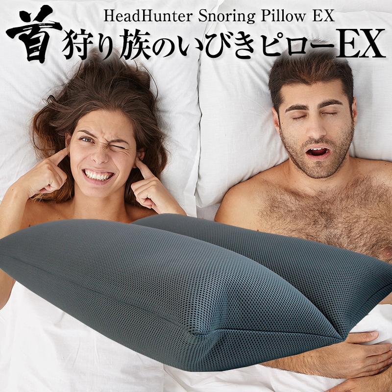 首狩り族のいびき枕EX 枕 マクラ まくら イビキ 鼾 無呼吸 騒音 横向き寝 ギフト プレゼント【送料無料】