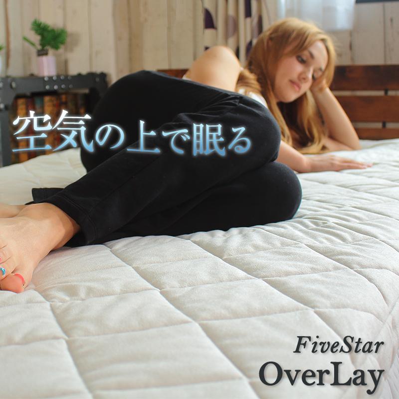 5つ星の眠り Five Starオーバーレイ ブレスエアー 洗濯 制菌 通気性 高反発 空気 清潔 速乾 オールシーズン