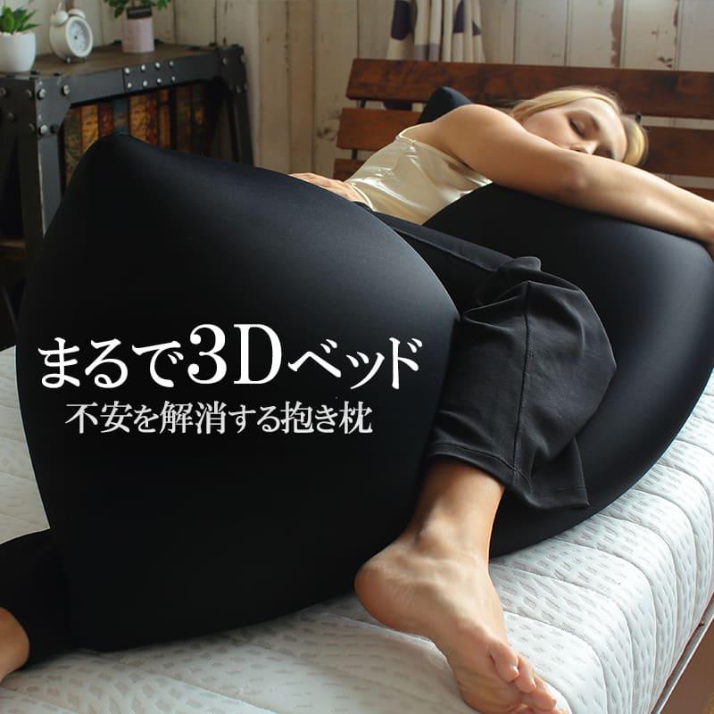 まるで3次元のベッド いびき対策にもオススメの特大抱き枕 不安を解消する抱き枕 ビーズクッション 大きい 大きめ 特大 巨大 ビッグ 長い ロング いびき防止 肩こり 腰痛 ふわふわ 在庫処分 モチモチ 授乳クッション 横向き寝 柔らかい 年末年始大決算 妊婦 プレゼント 安眠 気持ちいい 抱きつき枕 ギフト マタニティ 抱きまくら 日本製 おすすめ 妊娠 抱き枕