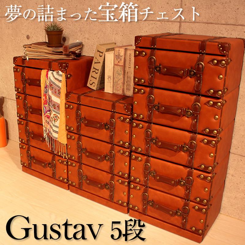 クラシカルBOXチェスト Gustav グスタフ 5段タイプ 合皮 宝箱 クラシック レトロ 革トランクチェスト