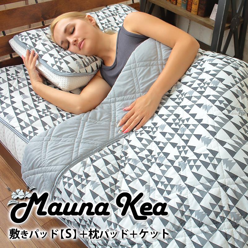 接触冷感3点セット MaunaKea 敷きパッドシングル ケット 枕パッド マウナケア ひんやり 軽量