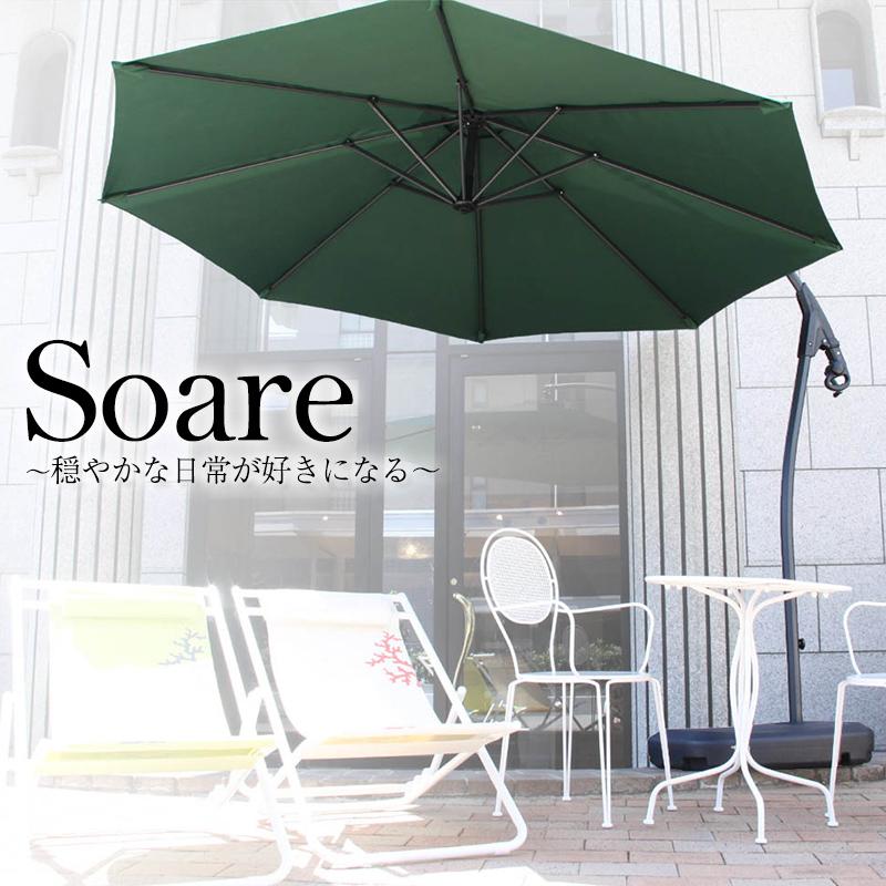 超ジャンボ 自立式 ガーデンパラソル Soare ソアレ 横支柱タイプ 組立簡単 日よけ アウトドア バーベキュー サンシェード 持ち運び