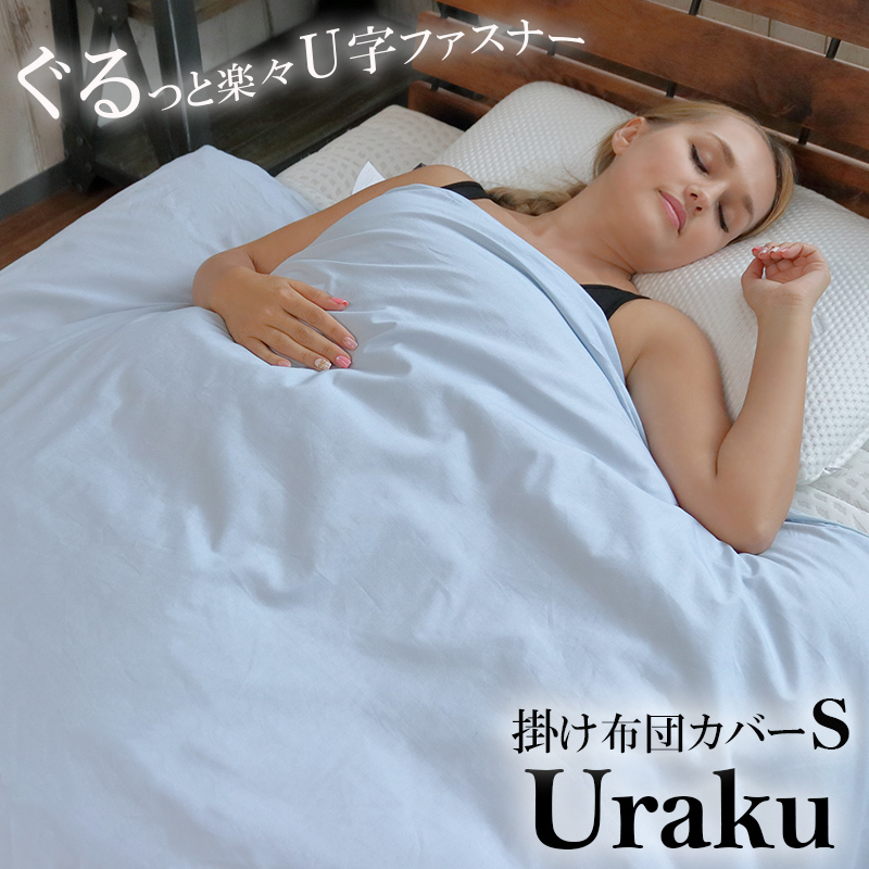 U字ファスナー掛け布団カバー Uraku ユーラク シングルロング 150×210cm 洗濯 簡単 綿 コットン 日本製