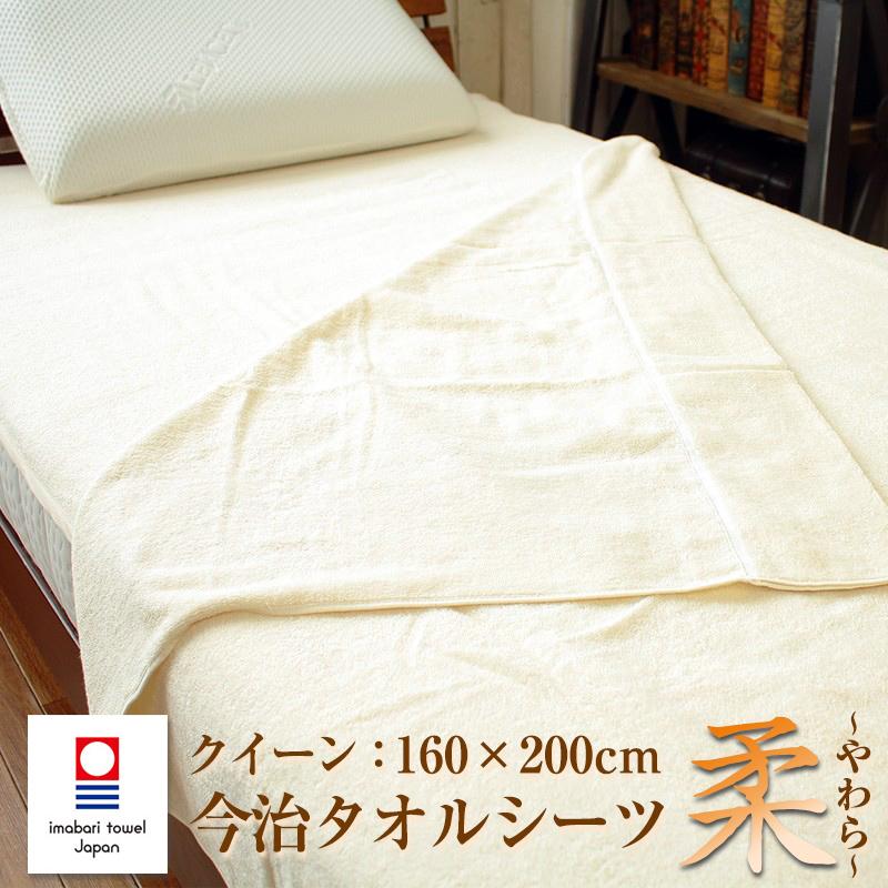 今治タオルシーツ クイーン 柔 やわら 160×200cm 今治産 愛媛 Imabari 日本製 綿 コットン ベッドシーツ ベッドパッド 無漂白 無着色 オールシーズン 洗濯可