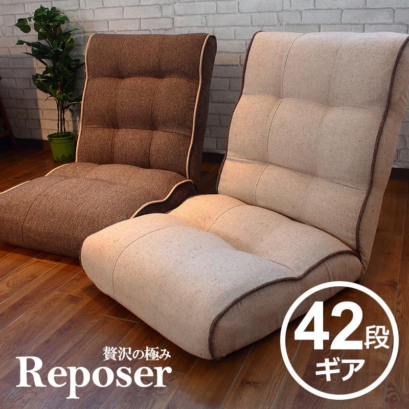 次世代42段階ギア×ポケットコイル×ネップツイード生地 超ボリューム溢れるリクライニング座椅子 「Reposer:ルポゼ」 【ボリューム リクライニング 座椅子】