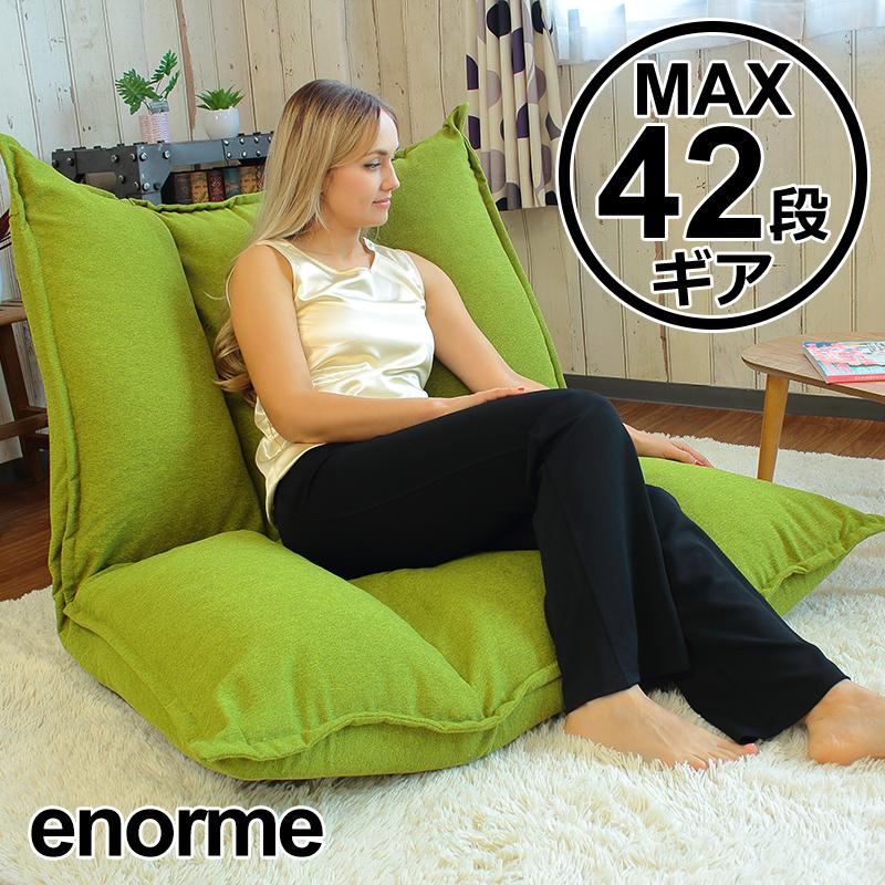 次世代42段階ギア×5ヶ所リクライニング×超ビッグサイズ スーパージャンボ マルチソファ座椅子 enorme:エノルム 1人用 ソファ リクライニング 座椅子 【送料無料】