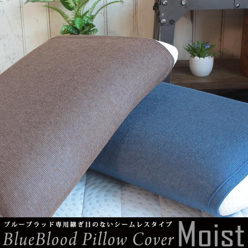 【メール便】Moist BlueBloodストレッチピローカバー モイスト ブルーブラッド まくらカバー 【メーカー公式】