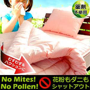 【送料無料】ダニと花粉をブロック!ハースマリー布団3点セットシングルサイズ〔1706d〕