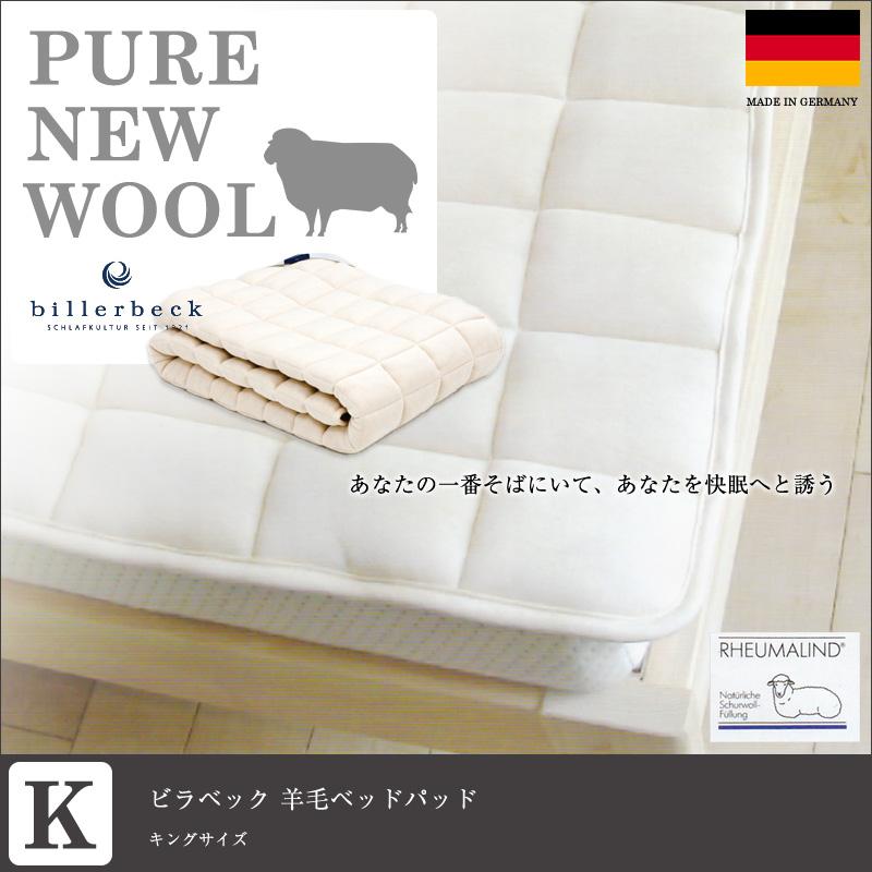ドイツNo.1の伝統と実績を誇る ビラベック 羊毛ベッドパッド キングサイズ 180×200cm