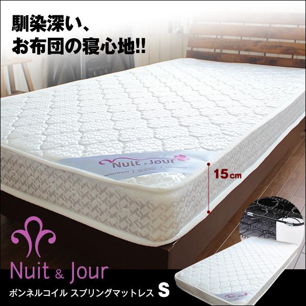 """【 送料無料 】 ボリューム ボンネルコイル スプリングマットレス """" Nuit & Jour """" シングル 15cm厚"""
