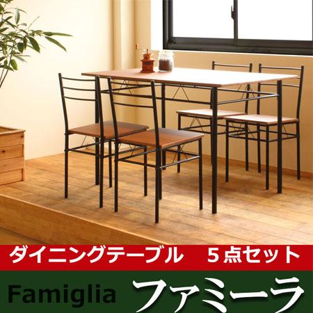 【 送料無料 】 ナチュラルダイニングテーブル5点セット ファミーラ -Famiglia- (テーブル+椅子4脚の5点セット)  ダイニングテーブルセット/ダイニング5点/ダイニングセット〔1706d〕【whlny】