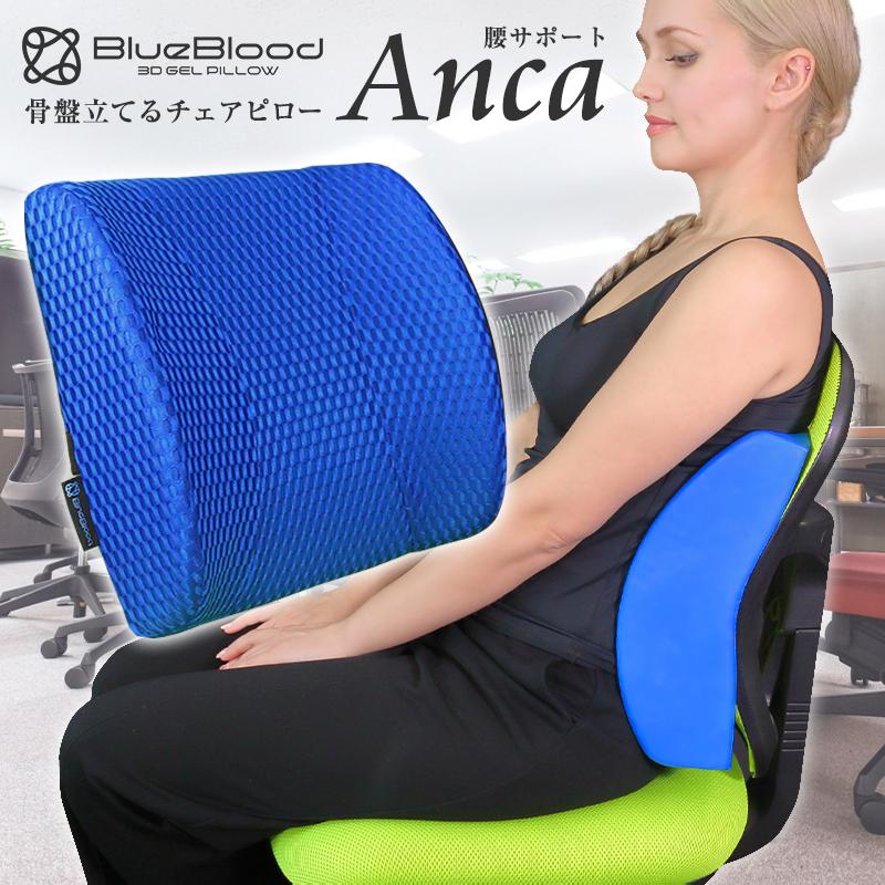 長時間のデスクワークによる腰の痛み軽減 BlueBlood 腰サポート Anca ブルーブラッド アンカ 腰当て 流行のアイテム いす イス 椅子 クッション 骨盤 チェアピロー リモートワーク 姿勢改善 テレワーク デスクワーク ギフト メーカー公式 背もたれ 注目ブランド オフィス 実用的 プレゼント 在宅勤務