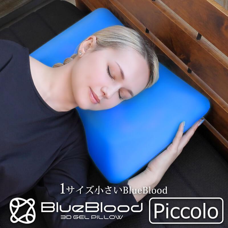 ブルーブラッド3D体感ピローのワンサイズ小さい Piccolo が登場 枕 ブルーブラッド3D体感ピロー ミニ BlueBlood mini ピッコロ テンセル枕カバー装着済み マクラ まくら 寝返り 横向き寝 小さい 快眠 訳あり商品 送料無料 無重力枕 低反発 ギフト ぐっすり メーカー公式 熟睡 実用的 プレゼント 小さめ 安眠 おすすめ枕 定価