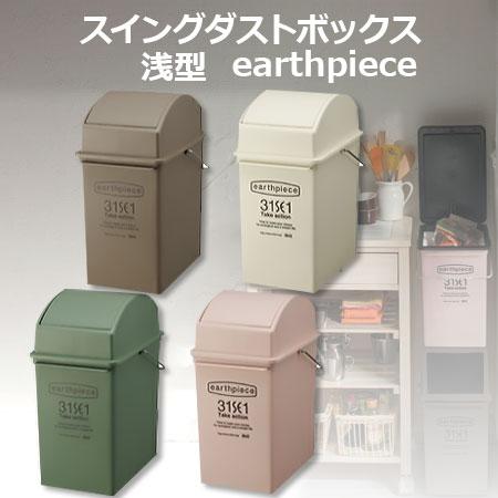 地球環境に配慮した再生資源を使用した アメリカンカジュアルで非常にデザイン性の高いゴミ箱シリーズ 地球に優しい ゴミ箱 まとめ買い特価 earthpiece スイングオープン 浅型 ダストボックス 17L 送料無料 おしゃれ ごみ箱 リビング フタ付き キッチン アースピース 人気 おすすめ 日本製