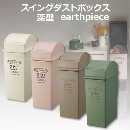地球環境に配慮した再生資源を使用した アメリカンカジュアルで非常にデザイン性の高いゴミ箱シリーズ 地球に優しい ゴミ箱 earthpiece スイングオープン 深型 ダストボックス 25L リビング アースピース キッチン 送料無料 最安値に挑戦 値引き 日本製 ごみ箱 フタ付き おしゃれ