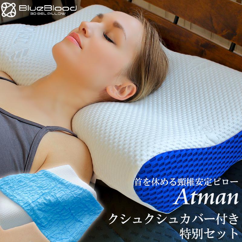 アートマンとクシュクシュ枕カバーの限定セット BlueBlood頸椎安定2WayピローAtman 定番から日本未入荷 クシュクシュ枕カバー セット 安心の実績 高価 買取 強化中 ブルーブラッド プレゼント 枕 実用的 ギフト