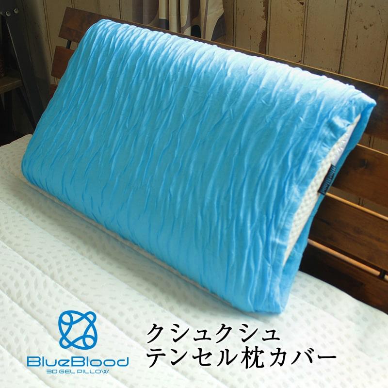 お歳暮 ブルーブラッド専用アウターピローカバー ファスナーなしの筒型なのでスムーズにのびのび簡単着脱 枕カバー メール便送料無料 ブルーブラッド専用 テンセルくしゅくしゅストレッチピローカバー BlueBlood 円筒形 まくらカバー 約38×67cm アウターカバー ピロケース 期間限定送料無料 クシュクシュ