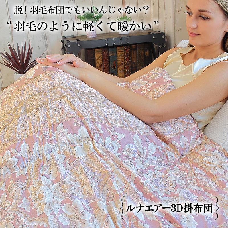 羽毛のように軽くて暖かい掛布団 ルナエアー3D掛布団【送料無料】