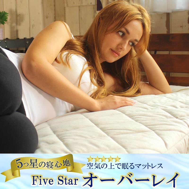 Five Starオーバーレイ【洗える/送料無料/オーバーレイ/ブレスエアー/マットレス】