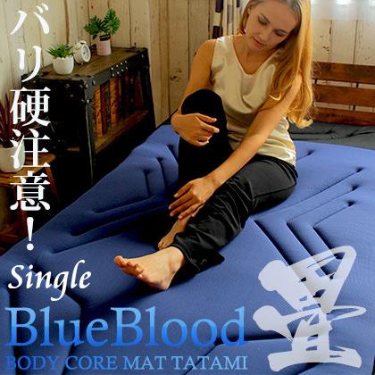 Bali hard! Blueblood body core mat TATAMI / blue blood / hip troubles / mattresses / stiff neck / / tatami mats / high resilience
