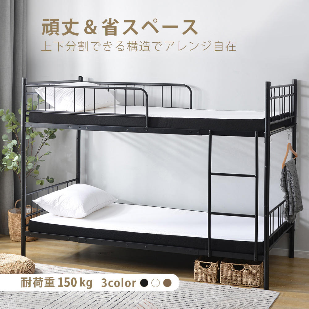 頑丈 金属製 耐震 二段ベッド 二段ベッド 下 収納 コンパクト スチール 二段ベッド 2段ベッド 子供 2段ベット 送料無料 ロータイプ 2段ベッド 大人用 ベッド パイプベッド 階段 垂直はしご シングル パイプ
