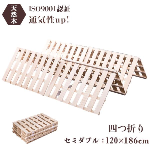 すのこベッド シングル 店 折りたたみ 折りたたみベット 桐すのこ68本 037602 スノコマット 初回限定 すのこ 低ホル ISO9001認証 木製 四つ折り ベット 送料無料 1年安心保証 完成品 折り畳みベッド