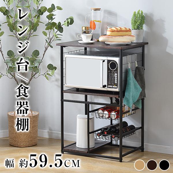 レンジラック 食器棚 ロータイプ レンジ台 当店一番人気 キッチンボード キッチンラック 収納棚 一人暮らし AL完売しました。 収納ラック 送料無料 一年安心保証 おしゃれ シンプル コンパクト