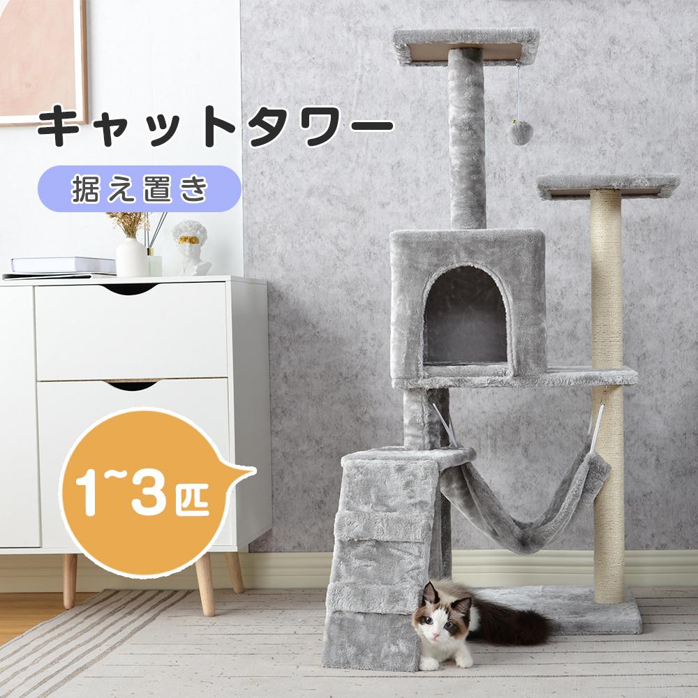 キャットタワー お買い得品 据え置き シニア 省スペース 全高126cm 全店販売中 ネズミおもちゃ付き 麻紐 ハンモック付き ペット用品 全面麻紐 cattower 爪とぎ 猫タワー