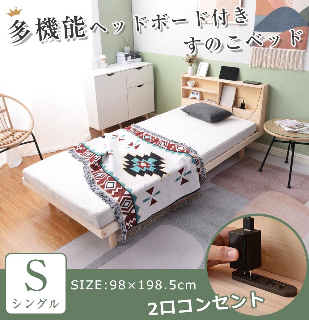 すのこベッド 特価 シングル コンセント付き 毎日続々入荷 宮 宮棚 ベッド コンセント ベッドフレーム 天然木フレーム 送料無料 シンプル 三段階高さ調整可 bedframe シングルベッド 収納 頑丈 ヘッドボード 天然木製
