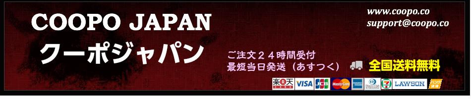Coopo Japan 楽天市場店:Coopo Japan楽天市場ショップ【オフィシャルサイト】http://www.coopo.co