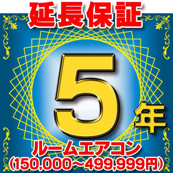 【最安値挑戦中!最大25倍】ルームエアコン 延長保証 5年 (商品販売価格150,000~499,999円) 対象商品と同時にご購入のお客様のみの販売となります