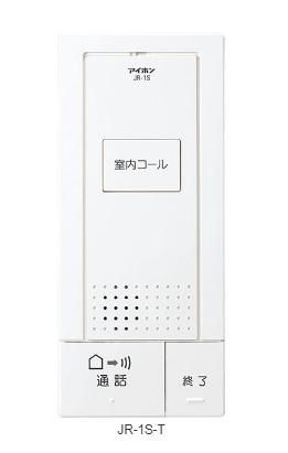 【最安値挑戦中!最大25倍】アイホン JR-1S-T モニターなし子機 AC電源直結式 [∽]