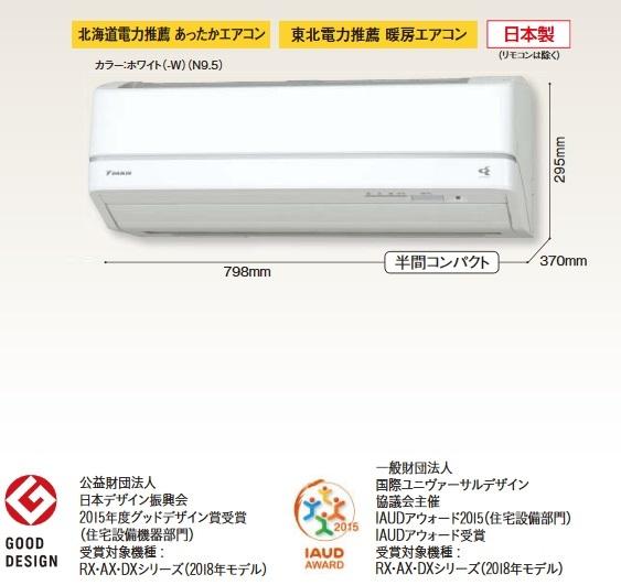 【最安値挑戦中!最大23倍】ルームエアコン ダイキン S40VTAXP-W 壁掛形 AXシリーズ 単相200V 20A 冷暖房時14畳程度 ホワイト [♪■]