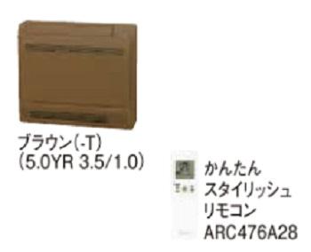 マルチエアコン ダイキン C36RVV-T システムマルチ室内機のみ 床置形 3.6kW ブラウン [♪▲]