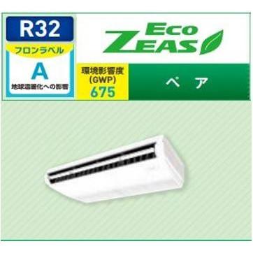 【最安値挑戦中!最大23倍】業務用エアコン ダイキン SZRH63BCT ECOZEAS P63 2.5馬力 三相200V ワイヤード [♪▲]
