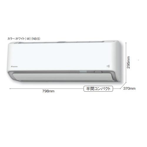 【最大44倍スーパーセール】ルームエアコン ダイキン S25XTDXS-W DXシリーズ スゴ暖 寒冷地向け 単相100V 20A 室内電源 冷暖房時8畳程度 ホワイト [♪▲]