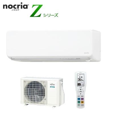 ルームエアコン 富士通 AS-Z25H nocria Zシリーズ 単相 100V 15A 2.5kW 8畳程度 ホワイト