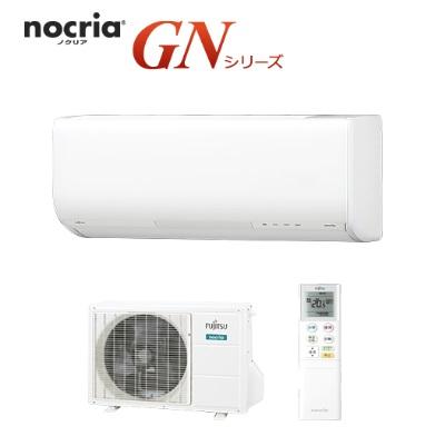 ルームエアコン 富士通 AS-GN25H nocria GNシリーズ 寒冷地仕様 単相 100V 20A 2.5kW 8畳程度 ホワイト
