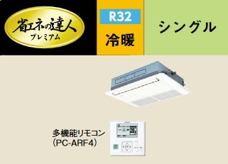 【最安値挑戦中!最大23倍】業務用エアコン 日立 RCIS-GP45RGH1 45型 1.8馬力 三相200V [♪]