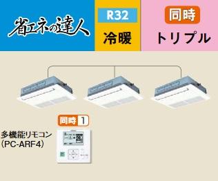 【最安値挑戦中!最大23倍】業務用エアコン 日立 RCIS-GP160RSHG2 同時 160型 6.0馬力 三相200V [♪]