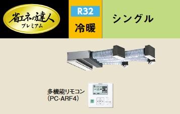 【最安値挑戦中!最大23倍】業務用エアコン 日立 RCB-GP140RGH2 140型 5.0馬力 三相200V [♪]