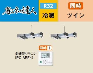 【最安値挑戦中!最大23倍】業務用エアコン 日立 RCB-GP80RSHP3 同時 80型 3.0馬力 三相200V [♪]