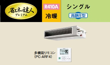 【最安値挑戦中!最大23倍】業務用エアコン 日立 RPI-AP160GH7 160型 6.0馬力 三相200V [♪]