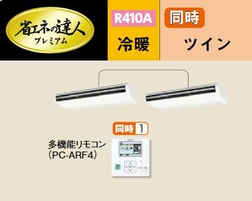 【最安値挑戦中!最大23倍】業務用エアコン 日立 RPC-AP112GHP6 同時 112型 4.0馬力 三相200V [♪]