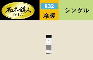 【最安値挑戦中!最大23倍】業務用エアコン 日立 RPV-GP63RGH 63型 2.5馬力 三相200V [♪]