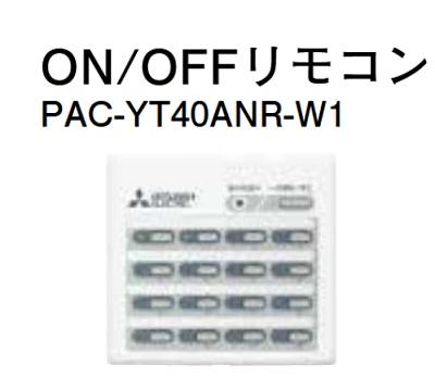 【最安値挑戦中!最大25倍】ハウジングエアコン 部材 三菱 PAC-YT40ANR-W1 ON/OFFリモコン [■]