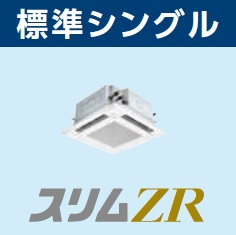 【最安値挑戦中!最大23倍】業務用エアコン 三菱 PLZ-ZRMP40ELFR ファインパワーカセット P40 1.5馬力 三相200V ムーブアイ ワイヤレス [♪$]